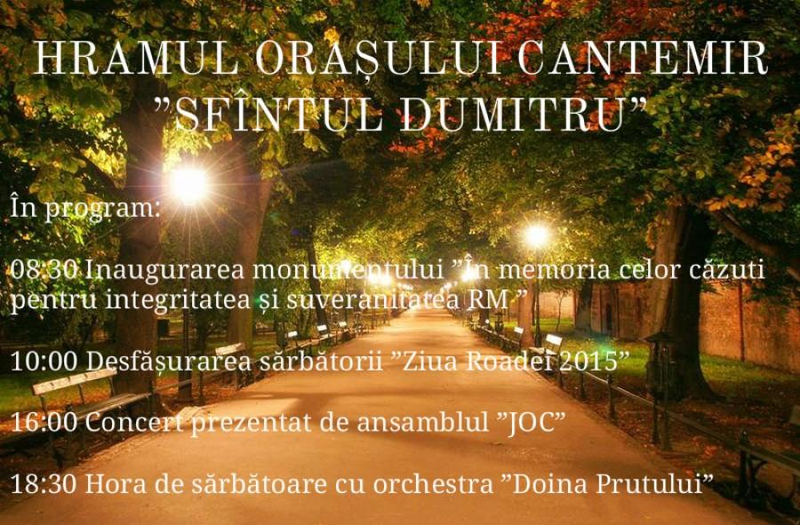 """Hramul orașului Cantemir de """"Sfîntul Dumitru"""""""